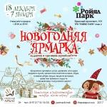 Новогодняя ярмарка в ТРК «Ройял Парк»