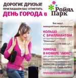 """Приглашаем Вас отметить День города 2015 в ТРК """"Ройял Парк"""""""