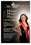 Конкурс «Мисс Ройял Парк 2011»