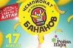 17 апреля Чемпионат по поеданию бананов