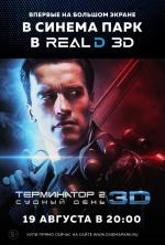 Культовый «Терминатор 2: Судный день» – впервые на большом экране СИНЕМА ПАРК!