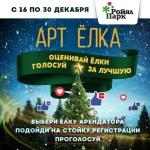 Арт Ёлка в ТРК «Ройял Парк»!