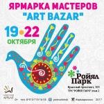 В ТРК «Ройял парк» открылась Ярмарка мастеров «Art bazar»