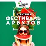 «Фестиваль арбузов» состоится уже в эту субботу!
