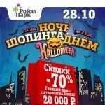 28 октября «Ночь шопинга днем в стиле Хэллоуин»