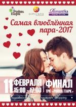 """Городской конкурс """"Самая влюблённая пара 2017"""""""