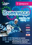XXII Олимпийские зимние игры в Сочи-2014!