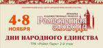 """с 4 по 8 ноября Дни народного единства на ярмарке """"Ремесленная Слобода"""""""