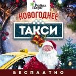 Новогоднее такси от ТРК «Ройял Парк»!