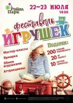 Приглашаем семьи с детьми посетить Фестиваль игрушек в ТРК «Ройял Парк» и хорошо провести время!