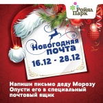 Новогодняя почта в ТРК «Ройял Парк»!