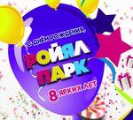 """Яркое День Рождения ТРК """"Ройял Парк"""" 8 лет!"""