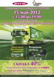 Встречайте праздник Huggies в Новосибирске!