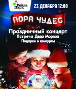 «Пора чудес» в ТРК «Ройял Парк»