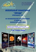 28 и 29 октября на 2 этаже ТРК Ройял Парк будет работать Мобильный планетарий «Звезда»!
