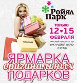 Праздничная ярмарка эксклюзивных товаров «HAPPY HANDY»!