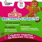 Приходи 25 и 26 ноября в ТРК Ройял Парк на «Фестиваль сладостей»!