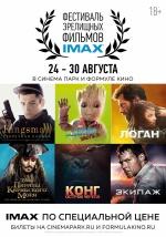 19 августа в кинотеатре СИНЕМА ПАРК в ТРК «Ройял парк» состоится Всероссийский День IMAX.