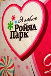 14 Февраля - День Всех Влюбленных!