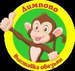 """Выставка обезьян """"ЛИМПОПО"""" у нас в гостях!"""