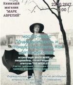 22 октября в 18:00 в «Марк Аврелий» пройдёт мастер-класс Милы Вебер на тему «Индивидуальность и стандарты красоты. Как найти свой стиль».