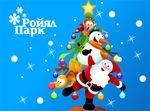 """Новогодние праздники в """"Ройял Парке"""". Фотоотчет."""