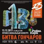 13 декабря ТРК «Ройял Парк» приглашает на «Битву гончаров»!