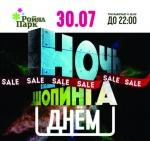 30 июля в ТРК «Ройял Парк» скидки до 70%!