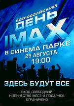 29 августа СИНЕМА ПАРК объявляет Всероссийским Днем IMAX®!