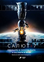 6 октября в 20:00 в СИНЕМА ПАРК премьерный показ фильма «САЛЮТ 7»
