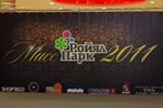 29 января прошел второй этап конкурса «Мисс Ройял Парк 2011»