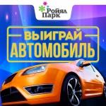 Выиграй автомобиль в ТРК «Ройял Парк»!