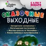 Проведите «Сказочные выходные» в ТРК «Ройял Парк»
