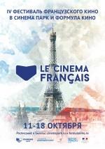 С 11 по 18 октября в кинотеатре «СИНЕМА ПАРК» состоится IV Фестиваль французского кино «LE CINEMA FRANCAIS»